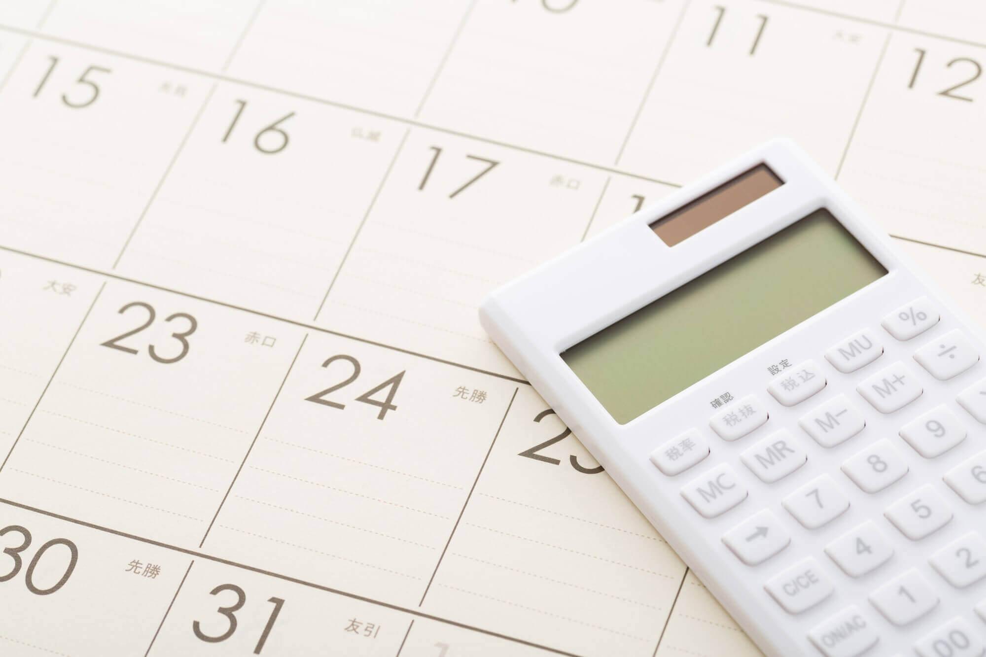 マンション 固定 資産 税 計算
