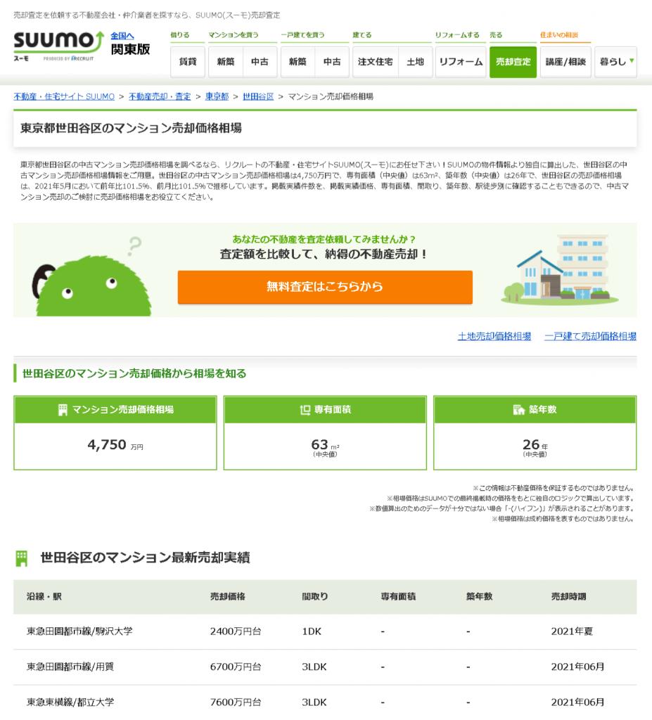 【SUUMO】東京都世田谷区のマンション売却価格相場を調べる
