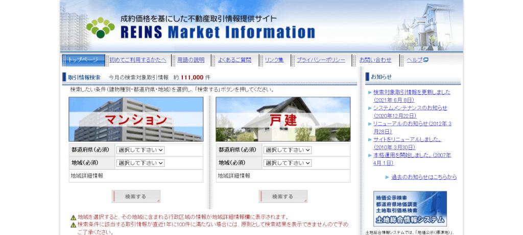 REINS Market Information(レインズ・マーケット・インフォメーション)