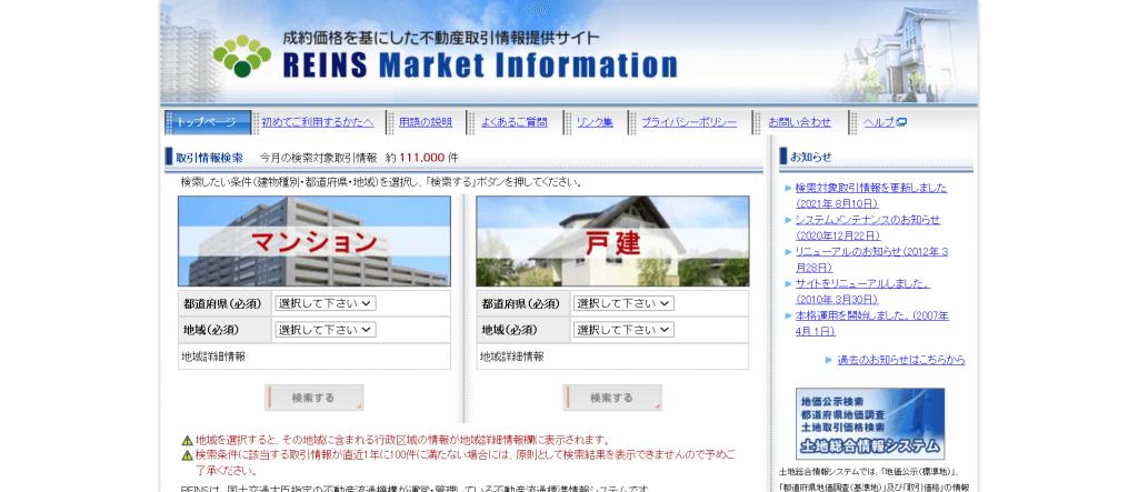 不動産取引情報提供サイト(マンション・戸建住宅の売買価格・相場・取引事例の情報公開サイト)